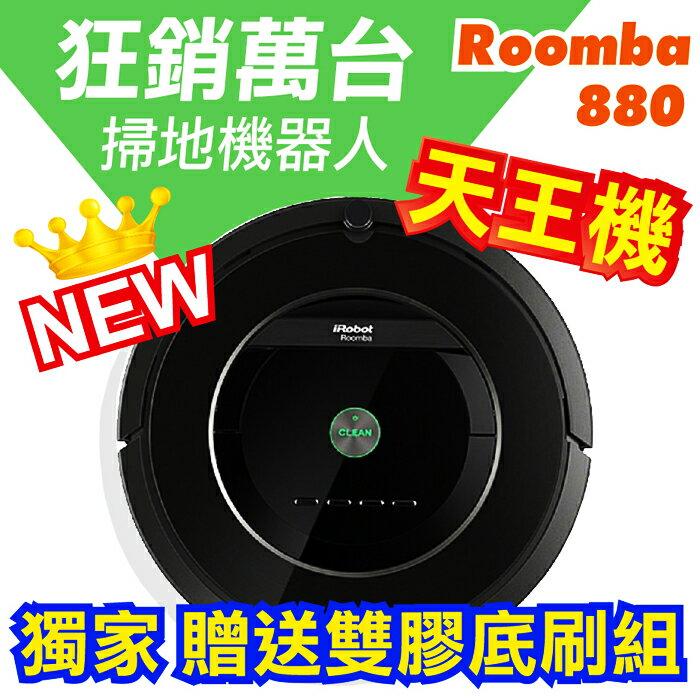 【連假限定破盤價贈底部雙膠刷組】美國iRobot Roomba 880 自動掃地機器人吸塵器