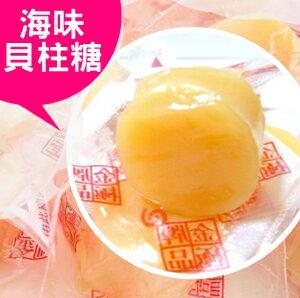 甘味貝柱糖/150g 【信全嚴選】/海味零嘴