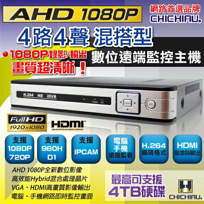 【CHICHIAU】4路AHD 1080P混搭型相容數位類比鏡頭 高畫質遠端數位監控錄影機-DVR