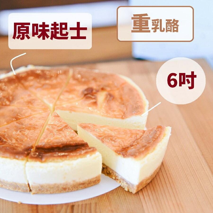原味起士◆6吋----【小熊與兔子的旅行甜點烘焙】重乳酪蛋糕