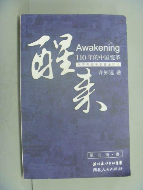 【書寶二手書T6/歷史_QHA】醒來︰110年的中國變革——從甲午戰爭到鍍金時代_許知遠