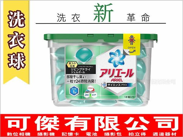 可傑 日本 P&G 寶僑 BOLD GEL BALL 洗衣凝膠球 (盒裝)   綠色(六個以上改宅配)