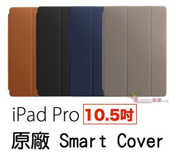 【預購】AppleiPadPro10.5吋原廠皮革SmartCover(單前護蓋)