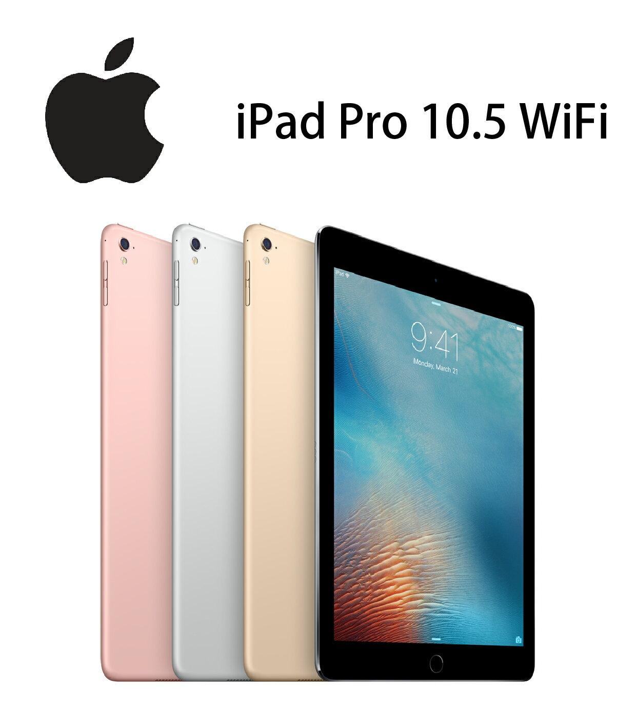 [滿3000得10%點數]APPLE iPad Pro 10.5 WiFi版 - 銀/灰/金/玫瑰金[12期零利率]