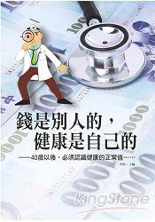 錢是別人的,健康是自己的