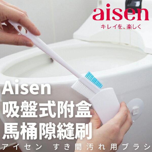 日本品牌【AISEN】吸盤式附盒馬桶隙縫刷 B-TM104