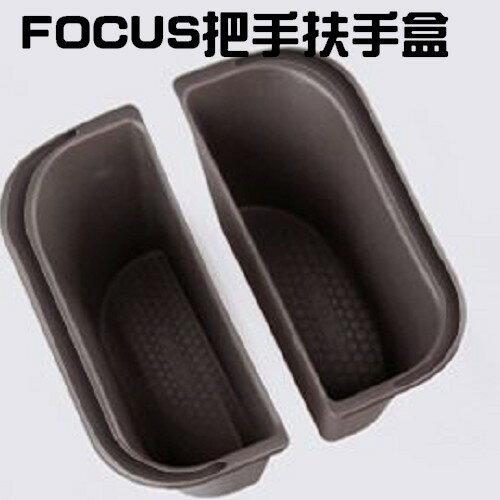 沂軒精品:FORD09-13年FOCUS4D5D車門改裝扶手盒門邊把手儲物盒置物盒沂軒精品A0344