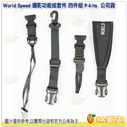 World Speed PRO 攝影 組套件 四件組 P~kits 貨 相機腕帶 長鏡頭第