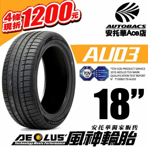 【風神輪胎225/40WR18四條】AU03高性能轎車胎Steering ACE2_AELOUS德國TÜV SÜD認證 (0400000015309)