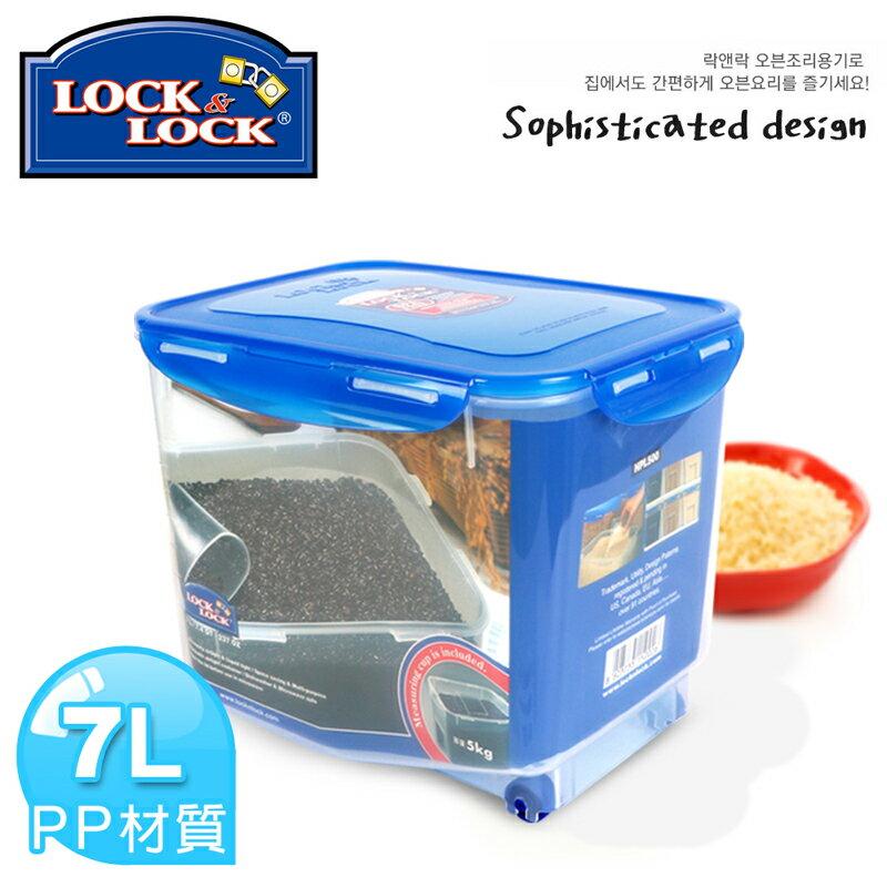 【樂扣樂扣】CLASSICS系列穀物收納米箱保鮮盒/7L