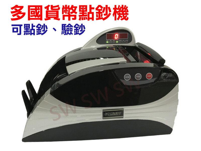 EH004 全自動 點鈔機 數鈔機 清點機 多國紙幣 點驗鈔機 台幣專用 銀行超商專用 三磁頭 紫光檢驗 操作簡單