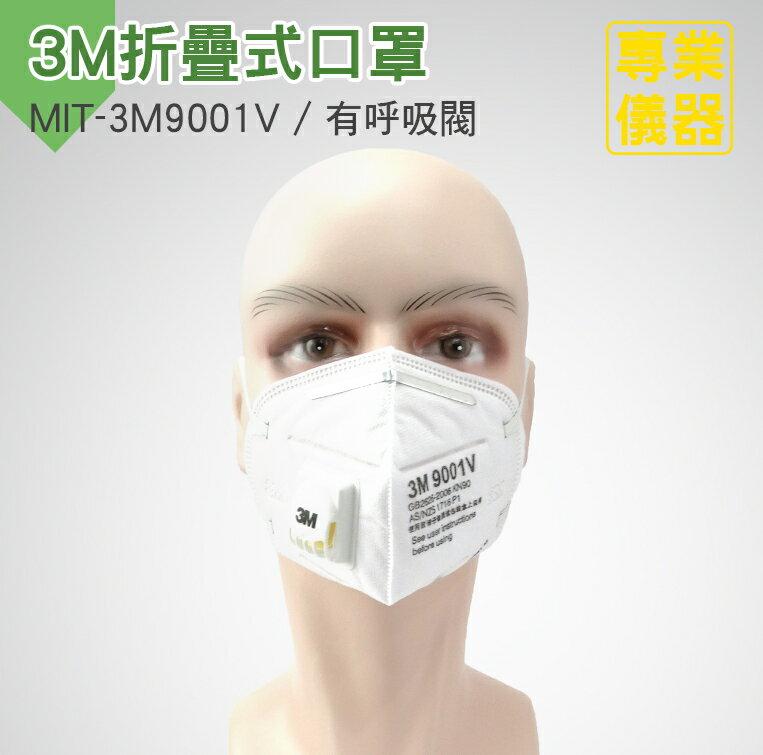 pm2.5口罩 3M折疊式口罩/有呼吸閥 防霧霾口罩 防塵 工業粉塵 MIT-3M9001V《安居生活館》