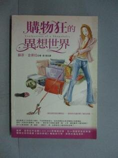 【書寶二手書T1/翻譯小說_ODB】購物狂的異想世界(新版)_蘇菲‧金索拉