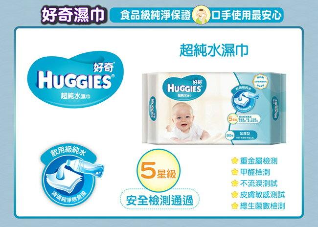 【好奇】純水嬰兒濕巾一般型100抽*3包