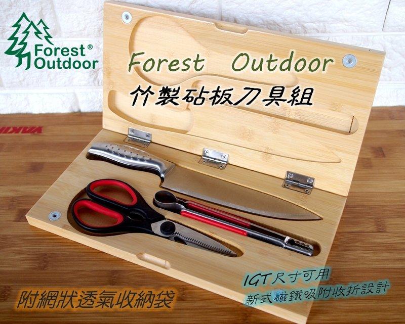 【【蘋果戶外】】Forest Outdoor FO-338 露營 竹製 摺疊砧板 剪刀刀具組 廚具含收納袋 台灣品牌 (Snow Peak IGT適用 TNR)