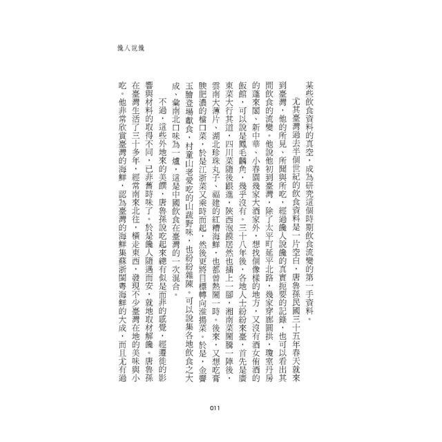 大雜燴(新版) 8