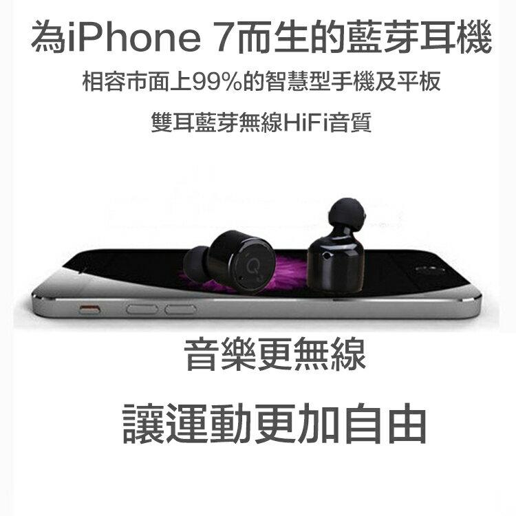 首款X1T迷你無線串聯雙耳藍芽耳機 CSR立體聲藍牙耳機真無線真自由 NCC認證 【風雅小舖】
