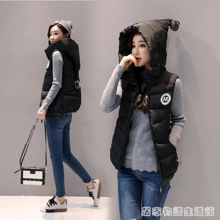 秋冬季新款韓版時尚棉衣毛球馬甲修身顯瘦短款連帽羽絨棉服外套女  居家物語