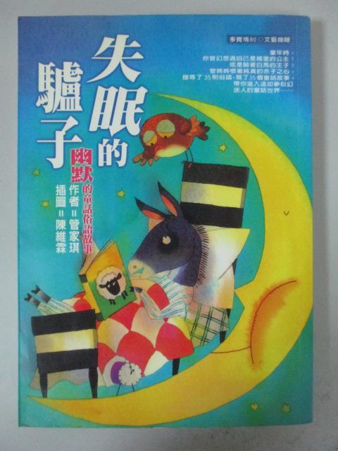 【書寶二手書T1/兒童文學_GBI】失眠的驢子:幽默的童話俗語故事_管家琪