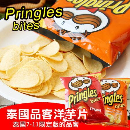 泰國 7-11限定版 Pringles 迷你 品客洋芋片 40g 原味 起司 洋芋片 餅乾 英倫風格洋芋片【N102420】