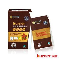 船井 burner 倍熱 超代謝咖啡(12g/包,10包/盒) 效期201903.24 出清【淨妍美肌
