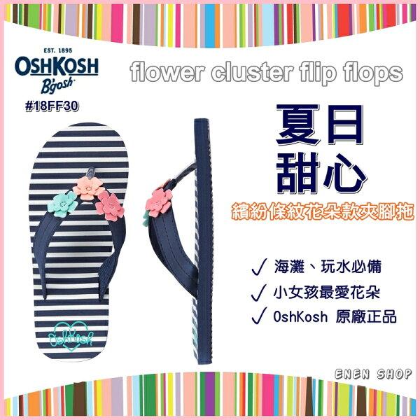 EnenShöp@OshKoshB'gosh繽紛條紋花朵款夾腳拖鞋海灘鞋∥XLXXL