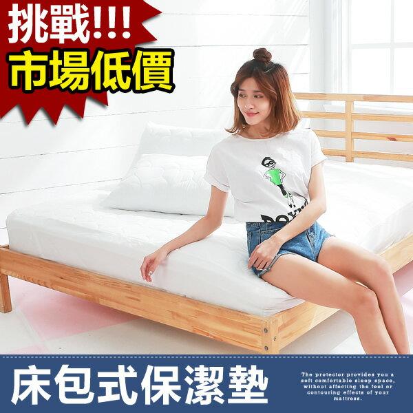 [SN]回饋價↘防污舖棉透氣舒柔心型-床包式保潔墊(台灣製)不含鋪棉枕墊「超取限2件內」