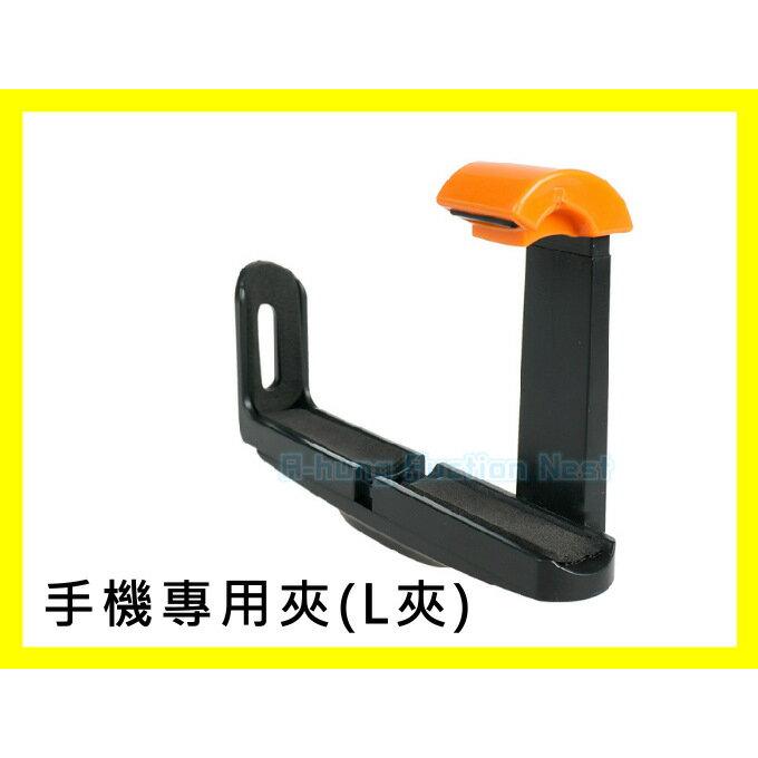 【A-HUNG】全新 自拍桿專用 L型手機夾 藍芽自拍桿 自拍器 自拍神器 相機腳架 雲台支架 手機架三腳架 L夾