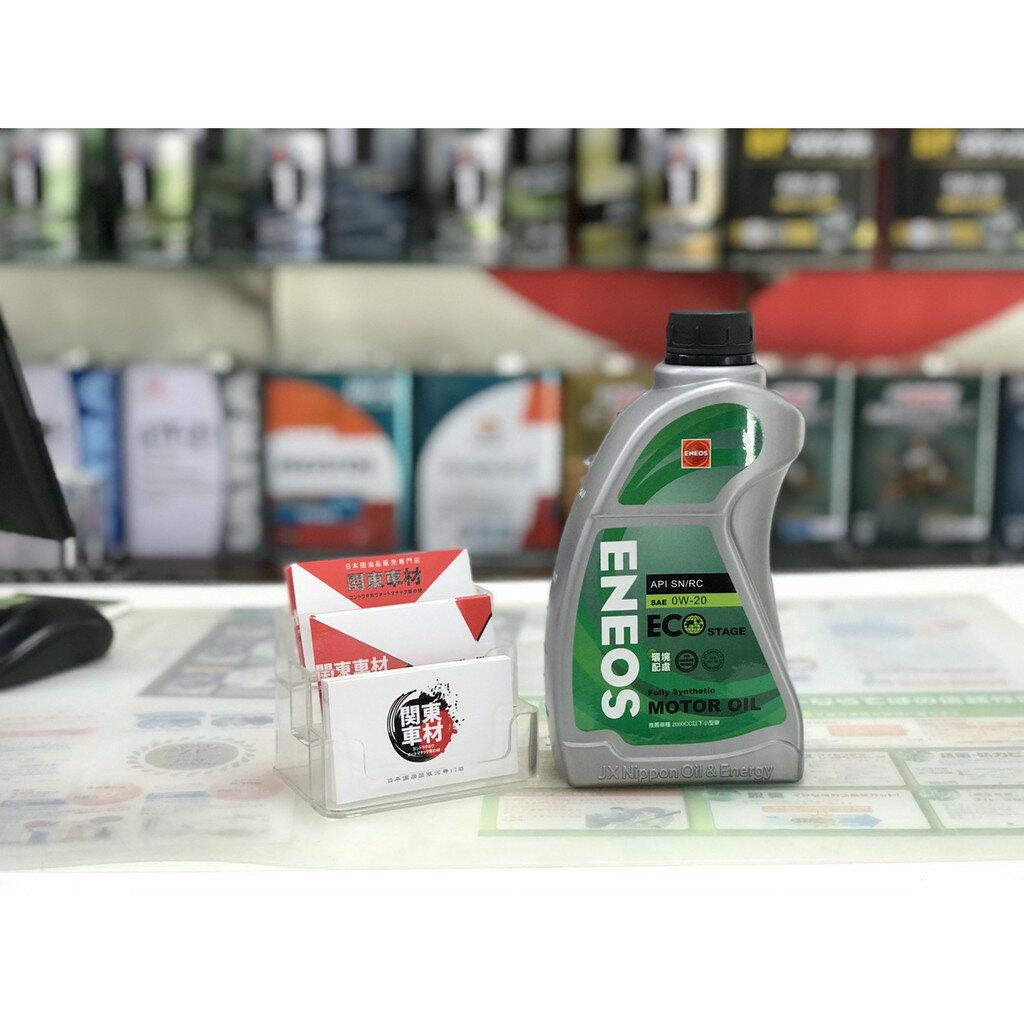 【關東車材】公司貨 新日本石油 0W20 0W-20 ENEOS ECO STAGE 帆船罐 全合成 機油 1公升 油電