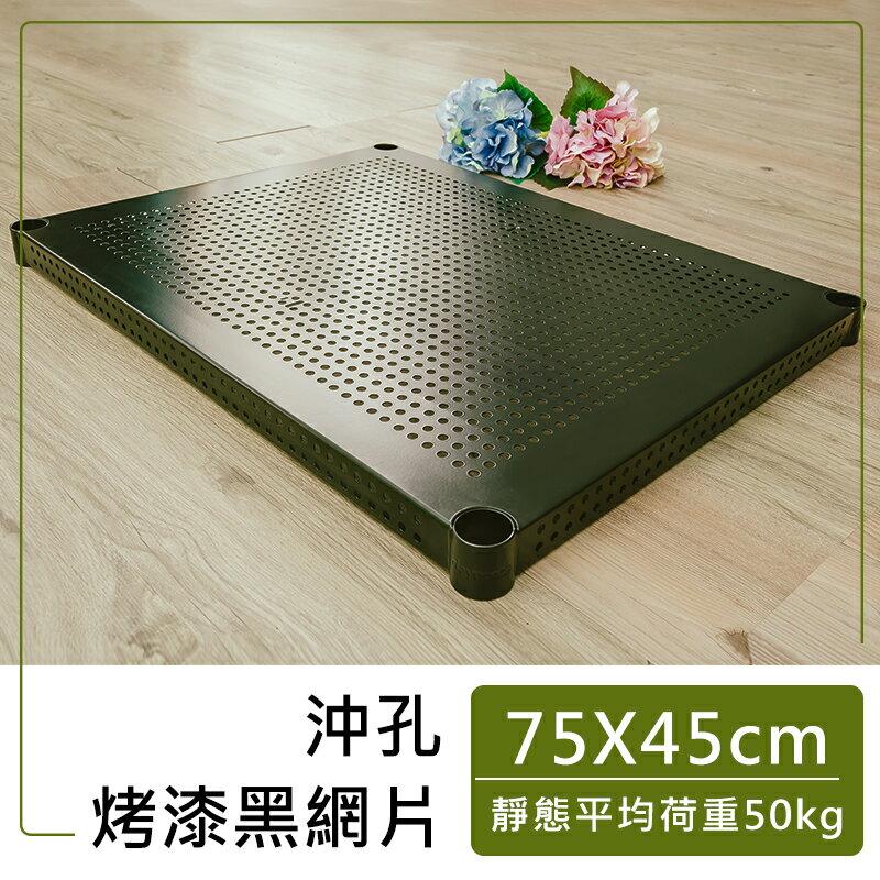 【dayneeds】【配件類】極致美學75X45cm沖孔層板 烤漆黑/鐵架配件/鐵架/層板