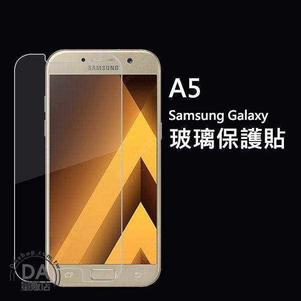 《DA量販店》Samsung Galaxy A5 2017 9H 滿版 曲面 鋼化 玻璃貼 保護貼膜(W96-0127)