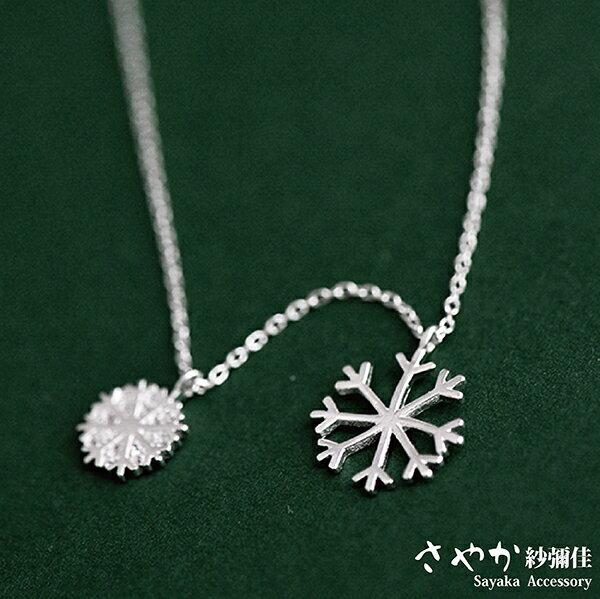SAYAKA 日本飾品專賣:【Sayaka紗彌佳】純銀甜美風格雙層雪花項鍊