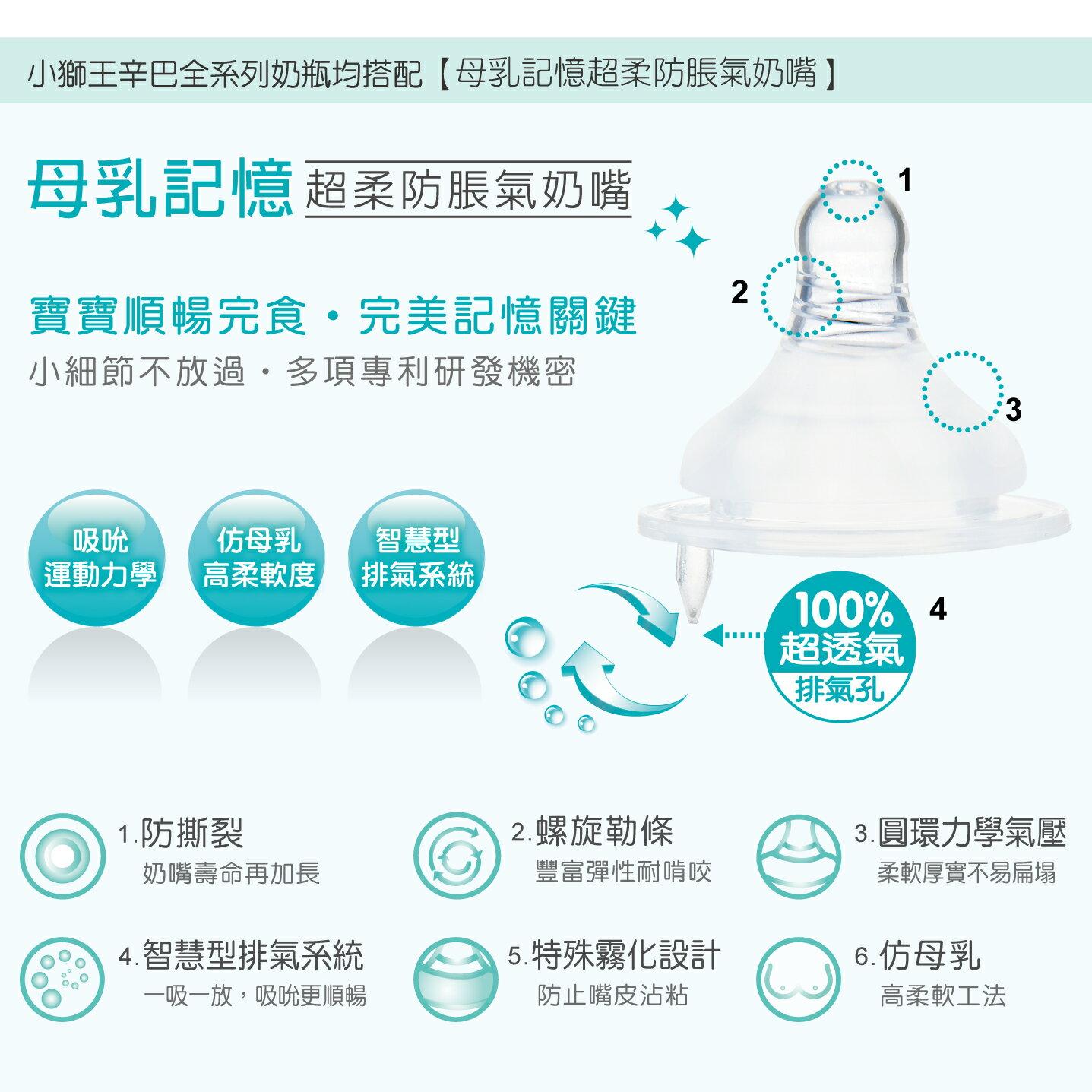 『121婦嬰用品館』辛巴 PP寬口胡蘆大奶瓶 330ml 5