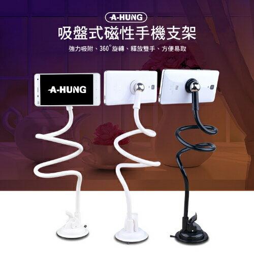 【A-HUNG】磁鐵吸盤 懶人支架 磁吸式 蛇管 手機支架 固定架 手機架 車架 手機夾 手機座 手機腳架