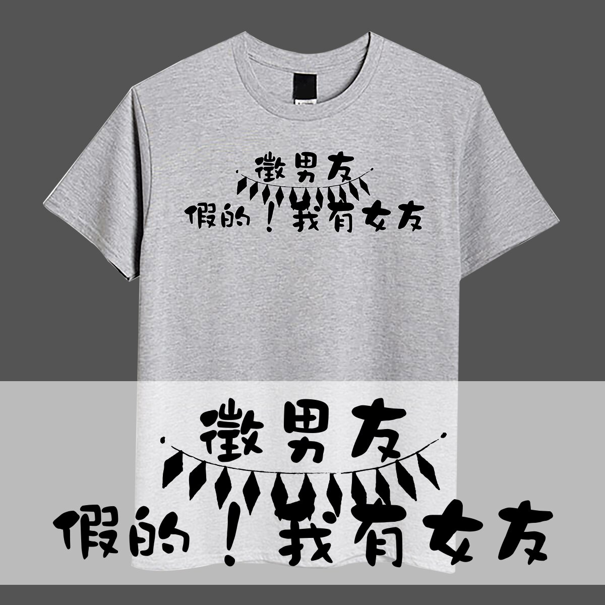 ✨文字系列✨徵男友!假的 我有男友 潮流休閒短袖T恤/自己的T恤自己做-色T!100%純棉台製棉T素材!一件也可以做!多件另有優惠!歡迎團體訂做! 2