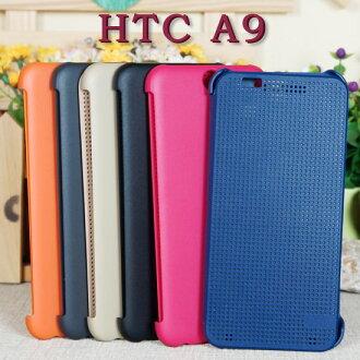 【A級顯示】HTC One A9 炫彩顯示洞洞皮套/側掀手機保護套/保護殼 Dot View M272