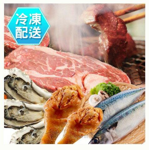 (免運)中秋美味烤肉組 冷凍配送[CO00449] - 限時優惠好康折扣