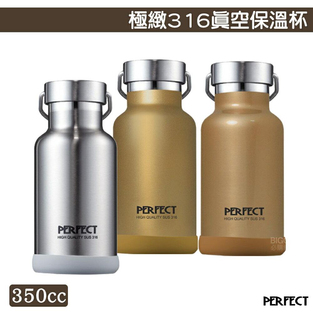 格調!PERFECT 極緻316真空保溫杯350cc 不鏽鋼保溫杯 保溫瓶 水壺 真空保溫瓶 保溫 保冷 窄口設計