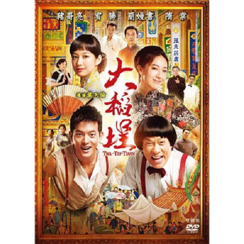 大稻埕(雙碟版)DVD 豬哥亮/宥勝/簡嫚書/隋棠