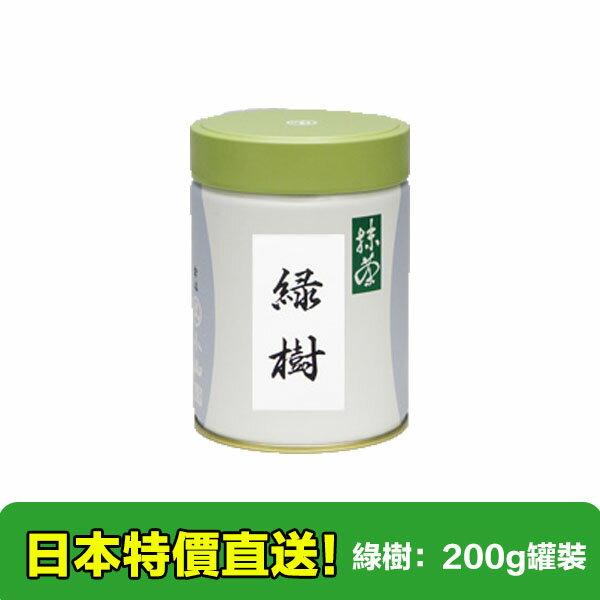 【海洋傳奇】日本丸久小山園抹茶粉綠樹 200g罐裝 宇治抹茶粉 烘焙抹茶粉 無糖純抹茶粉【日本空運直送免運】 - 限時優惠好康折扣