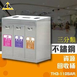 【西瓜籽】不鏽鋼三分類資源回收桶 TH3-110SAR 分類桶 環保資源 回收桶 垃圾桶 紙簍 資源回收箱
