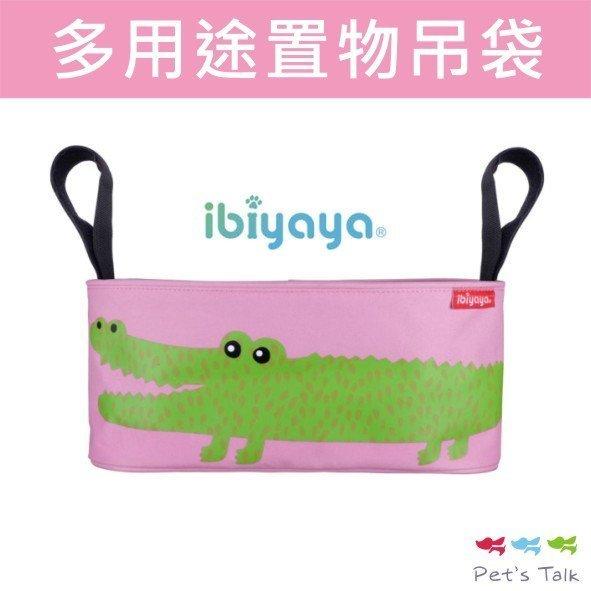 IBIYAYA嬰兒  寵物推車 ~多用途置物吊袋~鱷魚^(置杯袋  掛袋  收納袋^) P