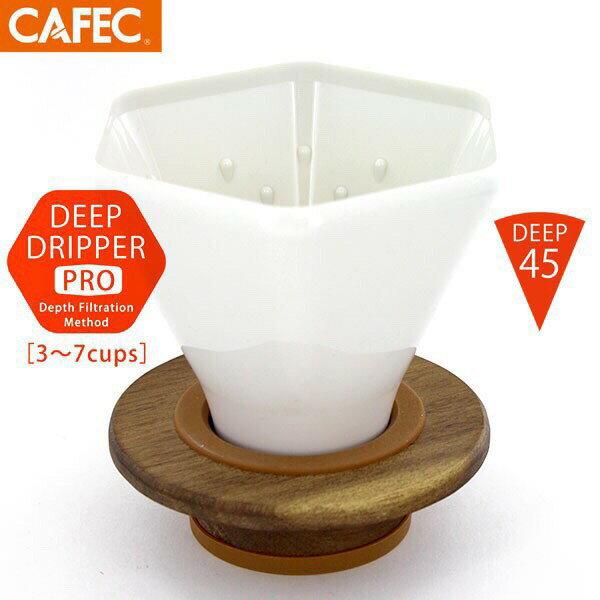 日本三洋 CAFEC DEEP 深層 手沖咖啡濾杯 / 深層專用濾紙 新規格45度角『93 coffee wholesale』