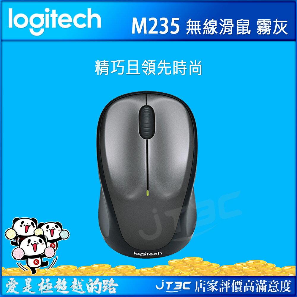 Logitech 羅技 M235 2.4GHz 無線滑鼠 霧灰 - 限時優惠好康折扣
