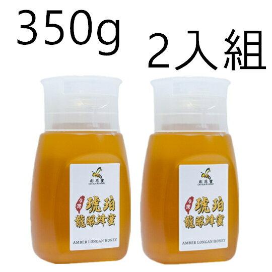 《彩花蜜》台灣琥珀龍眼蜂蜜 350g (專利擠壓瓶) 兩入組