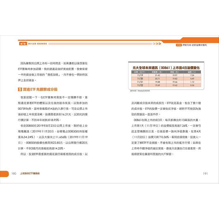 【預購】上班族的ETF賺錢術:打敗死薪水 提前財務自由 9