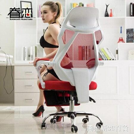 眷戀電腦椅家用辦公椅人體工學網布椅擱腳椅子老板椅職員椅  圖拉斯3C百貨 清涼一夏钜惠