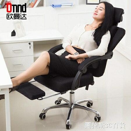 歐曼達電腦椅家用辦公椅網布職員椅升降轉椅可躺擱腳休閒座椅子  圖拉斯3C百貨 清涼一夏钜惠