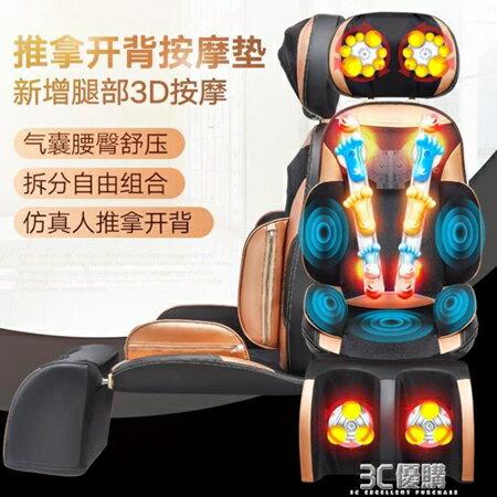 奧斯瑪按摩椅家用全自動多功能老年人揉捏按摩墊頸部腰按摩器HM 中秋全館免運 清涼一夏钜惠