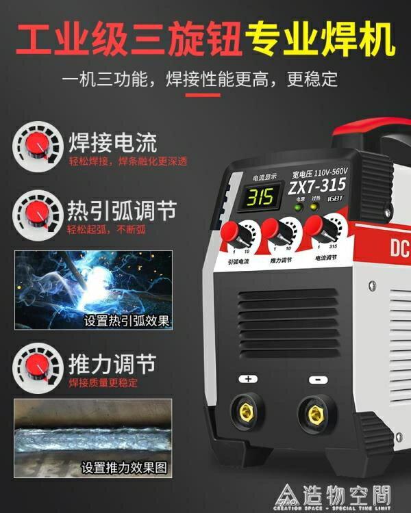凌陽ZX7-200250220v380v兩用全自動雙電壓家用工業型全銅電焊機 220vNMS 清涼一夏钜惠